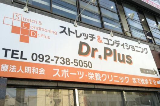 Dr.Plus店舗