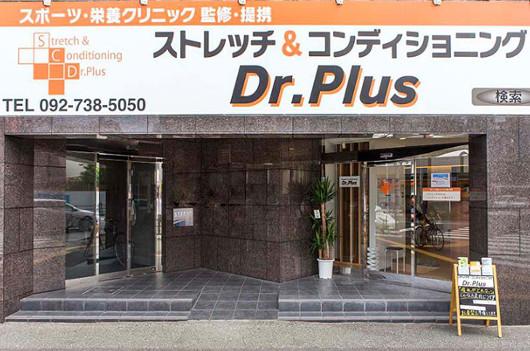 Dr.Plus薬院大通りより徒歩1分