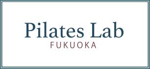 Pilates Lab 福岡・代官山スタジオ
