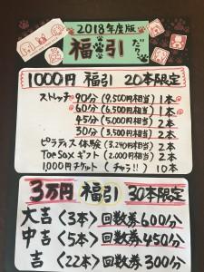 2018福引POP